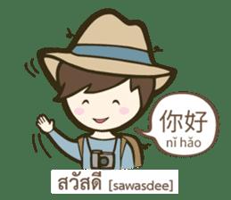 Backpack Sir Sir : Lost in Taipei sticker #10463920