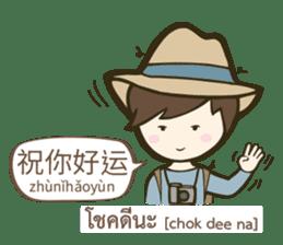Backpack Sir Sir : Lost in Taipei sticker #10463923