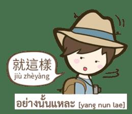 Backpack Sir Sir : Lost in Taipei sticker #10463924