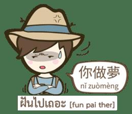 Backpack Sir Sir : Lost in Taipei sticker #10463926