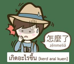 Backpack Sir Sir : Lost in Taipei sticker #10463927