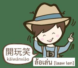 Backpack Sir Sir : Lost in Taipei sticker #10463928
