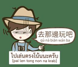 Backpack Sir Sir : Lost in Taipei sticker #10463930