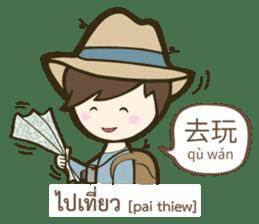 Backpack Sir Sir : Lost in Taipei sticker #10463932