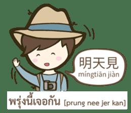 Backpack Sir Sir : Lost in Taipei sticker #10463933
