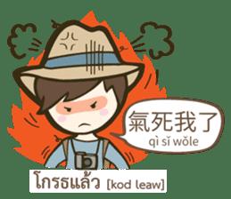 Backpack Sir Sir : Lost in Taipei sticker #10463934