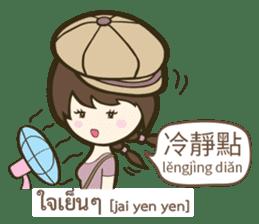 Backpack Sir Sir : Lost in Taipei sticker #10463944