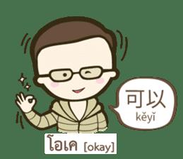 Backpack Sir Sir : Lost in Taipei sticker #10463950