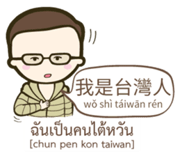 Backpack Sir Sir : Lost in Taipei sticker #10463953