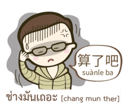 Backpack Sir Sir : Lost in Taipei sticker #10463954