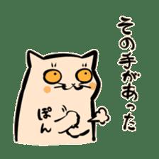 Bakenekodomo[Oh right!] sticker #10470709