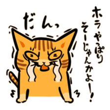 Bakenekodomo[Oh right!] sticker #10470739