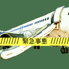 Airplane Sticker sticker #10493472