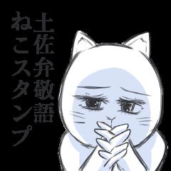 Tosa dialect  honorific cat Sticker