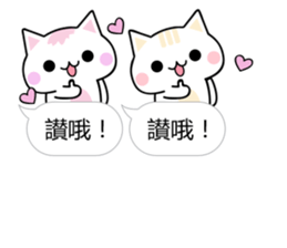 Mi Mi & Miao Miao - Daily Conversation sticker #10518923