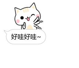Mi Mi & Miao Miao - Daily Conversation sticker #10518944