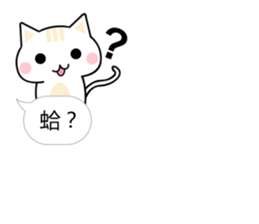 Mi Mi & Miao Miao - Daily Conversation sticker #10518953