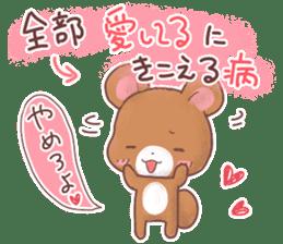Rabbit & Bear's loves ticker. Bear ver. sticker #10524829
