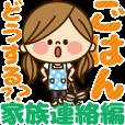 かわいい主婦の1日【家族連絡編】 | LINE STORE