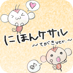 Handwritten NIHON KESARU