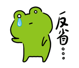 Cute frog kankan ver. sticker #10580509