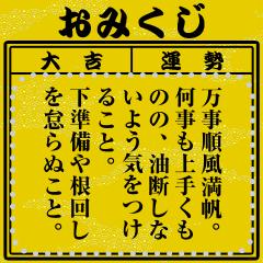 日本のおみくじ(メッセージ)