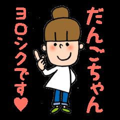 Miss Dango
