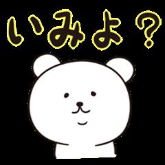 Okinawa Dialect Bear 2