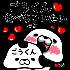 Gokun sticker