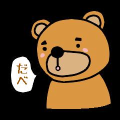 Hokkaido Dialects Dictionary