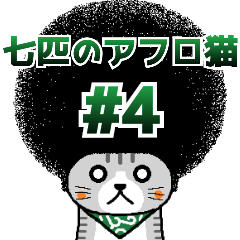 The Seven Afro Cats #4 -Samurai Cat-