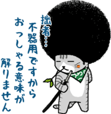 The Seven Afro Cats #4 -Samurai Cat- sticker #10708059