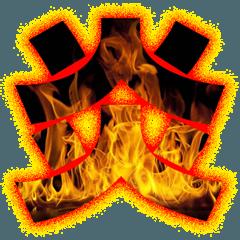 燃える漢字
