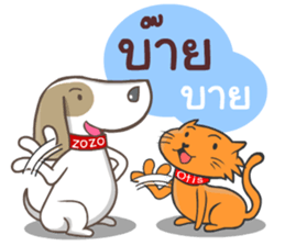 Zozo, Otis and the Healthy Gang sticker #10719357