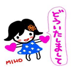 namae from sticker miho 3