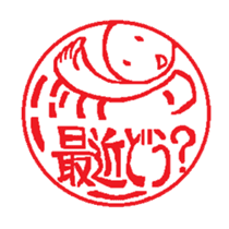 Stickers of Japanese-Hanko style sticker #10734968
