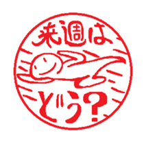 Stickers of Japanese-Hanko style sticker #10734974