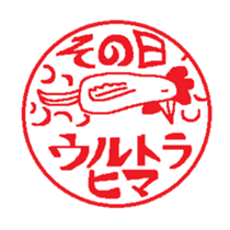 Stickers of Japanese-Hanko style sticker #10734975