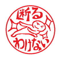 Stickers of Japanese-Hanko style sticker #10734979