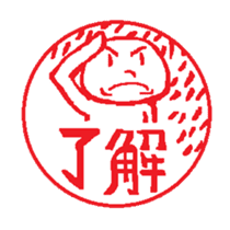 Stickers of Japanese-Hanko style sticker #10734981