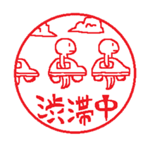 Stickers of Japanese-Hanko style sticker #10734988