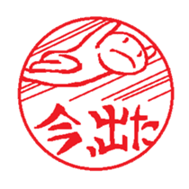 Stickers of Japanese-Hanko style sticker #10734992