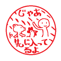 Stickers of Japanese-Hanko style sticker #10734994