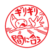 Stickers of Japanese-Hanko style sticker #10735000