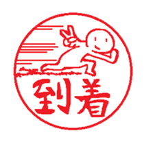 Stickers of Japanese-Hanko style sticker #10735001