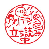 Stickers of Japanese-Hanko style sticker #10735005