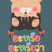 สติ๊กเกอร์ไลน์ Hi bears! pls send this to other bears.B