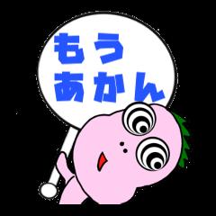 Oira kaijyu (Kansai dialect version)