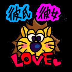 Message Lion sends to girlfriend