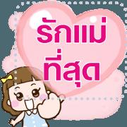 สติ๊กเกอร์ไลน์ N9: น้องลัคกี้ รักแม่ ข้อความตามใจคุณ